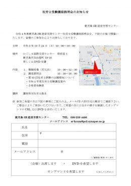 鹿児島SR経営労務センター 社労士受験講座説明会
