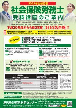 鹿児島SR経営労務センター 社会保険労務士受験講座